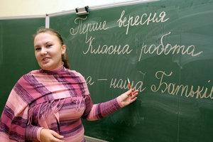 Учителям повысят зарплату: когда и на сколько