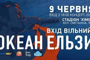 """""""Океан Эльзы"""" даст бесплатный концерт в Северодонецке"""