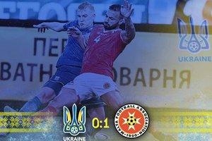 Сборная Украины проиграла одной из худших команд мира