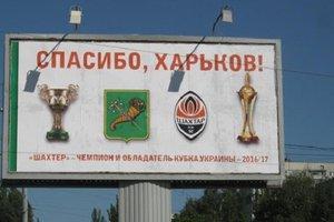 """В Харькове появились билборды с благодарностью от """"Шахтера"""""""