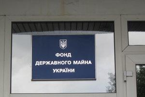 Кабмин утвердил кадровые изменения в руководстве Фонда госимущества