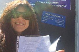 Руслана потеряла паспорт
