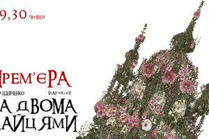 """Завершение сезона в Национальной опере: премьера балета """"За двумя зайцами"""""""