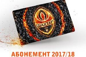 """""""Шахтер"""" 19 июня начнет продажу абонементов на следующий сезон"""