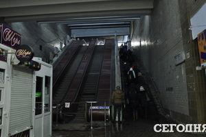 """В """"Киевпастрансе"""" рассказали, когда починят эскалаторы в переходе на Старовокзальной"""
