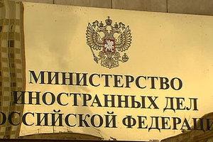 В МИД РФ ответили на доклад ООН по Крыму