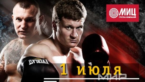 Вбою Руденко— Поветкин накону будет стоять титул WBO International