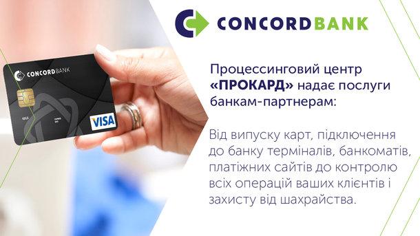 Собственники бизнеса доверяют выпуск карт, дисконты и терминалы новому процессинговому центру «ПРОКАРД»