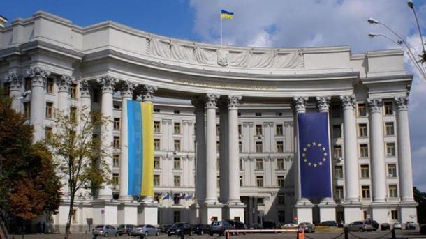 МИД Украины. Фото: nahnews.org