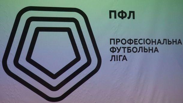 Стал известен состав Первой лиги чемпионата Украины по футболу