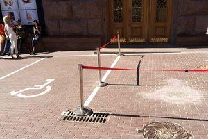 В центре Киева уничтожили парковку для людей с инвалидностью