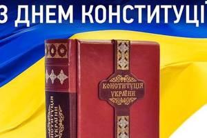 Порошенко поздравил украинцев с Днем Конституции