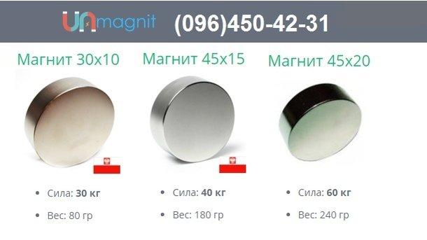 Где выгодно купить неодимовые магниты? - | СЕГОДНЯ: http://www.segodnya.ua/press_releases/vygodno-kupit-neodimovye-magnity-mozhno-tolko-na-uamagnitua-1033528.html