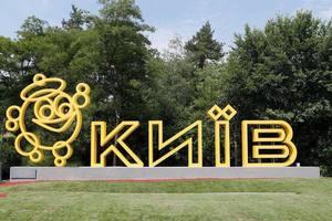 Как киевляне подшучивают над новым знаком на въезде в столицу: свежие фотожабы