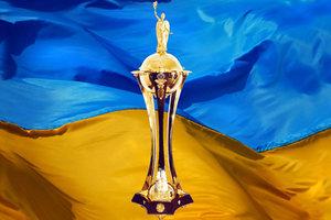 Состоялась жеребьевка первого предварительного этапа Кубка Украины