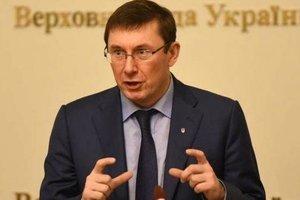 ГПУ проводит расследование в отношении некоторых министров - Луценко