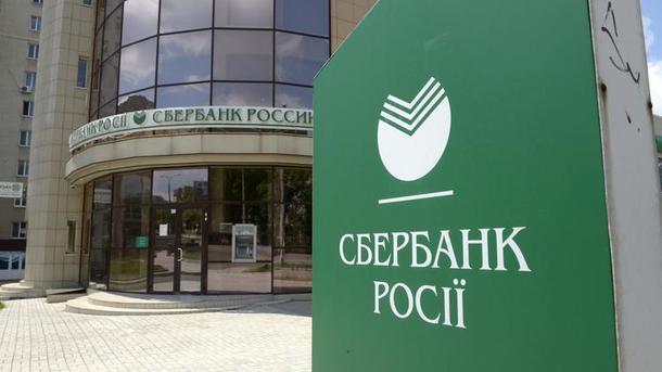 У Сбербанка в Украине нашелся новый покупатель. Фото: ТАСС
