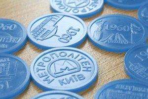 В киевском метро жетоны снова изменят цвет