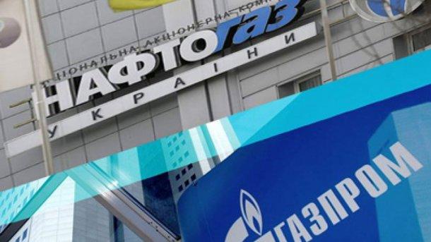 «Нафтогаз» договаривается сГазпромом овзаимных выплатах— Стокгольмский арбитраж
