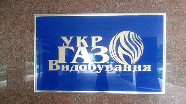 Прокуратура Украины начала обыски в«Укргаздобыче» 07июля 2017 13:56