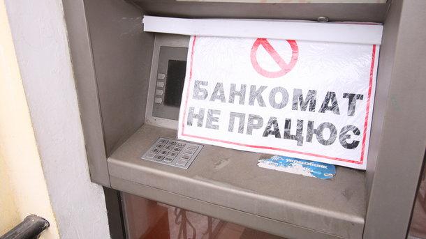 Что делать, если банкомат не вернул карточку. Фото: архив