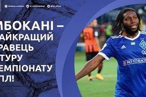 Лучшие голы 2 тура чемпионата Украины