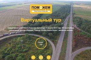 Штаб Рината Ахметова запустил виртуальный тур