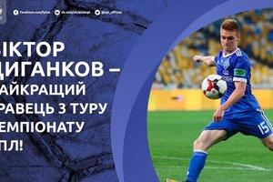 Лучшие голы 3 тура чемпионата Украины