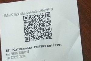 В киевское метро - без жетона: как выглядит новый билет с qr-кодом