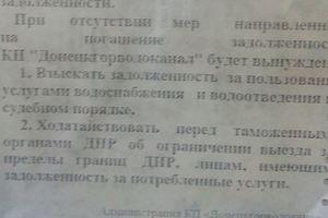 В адрес жителей оккупированного Донецка посыпались угрозы