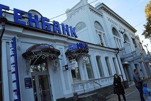 В Крыму обанкротился один из крупнейших банков