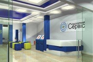 В Киеве открылся самый большой в Украине паспортный сервис
