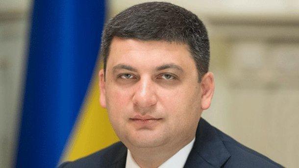 Владимир Гройсман. Фото: kmu.gov.ua