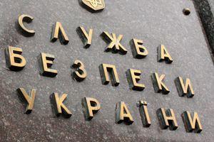 """В СБУ опровергли задержание украинского """"диверсанта"""" в Донецке"""
