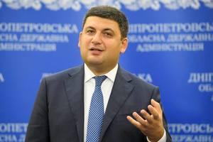 Приватизация позволит Украине избежать миллиардных убытков - Гройсман