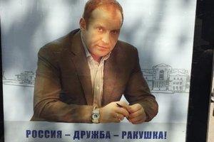 Предвыборный плакат из Крыма насмешил сеть