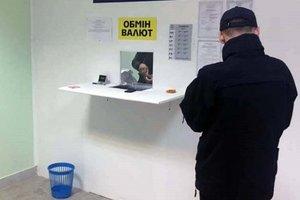 В Киеве молодые мошенники организовали фальшивый обменник
