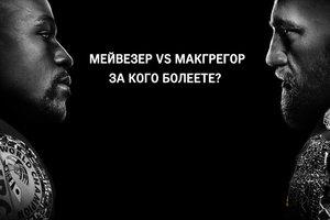 Мейвезер - Макгрегор: за кого вы будете болеть?