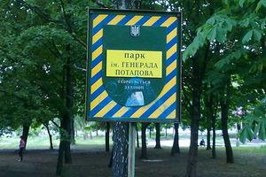 Вопрос чиновнику: куда обращаться, чтобы осветили парк в Киеве