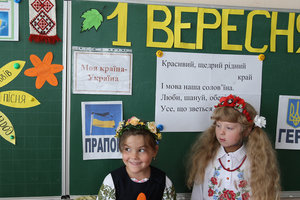 День знаний в Украине