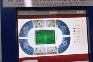 """Билеты на матчи """"Шахтера"""" теперь можно купить в терминалах в Харькове"""