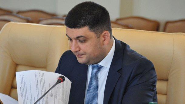 Владимир Гройсман. Фото: dialog.ua