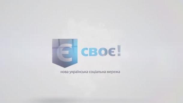 Соцсеть'ЄСВО