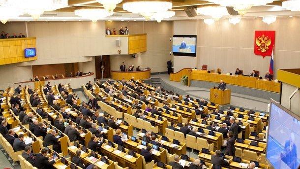 Госдума РФ. Фото: dialog.ua