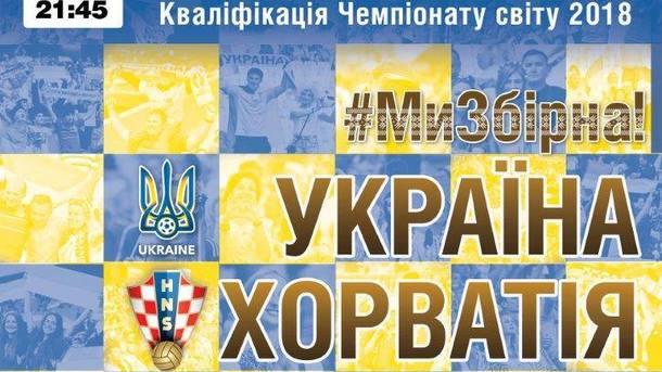 Билеты на ключевой матч отбора к ЧМ-2018 Украина - Хорватия поступили в продажу