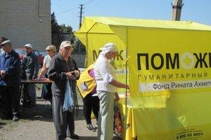 """Гуманитарный штаб Ахметова помогает старикам в """"серой зоне"""" Донбасса"""