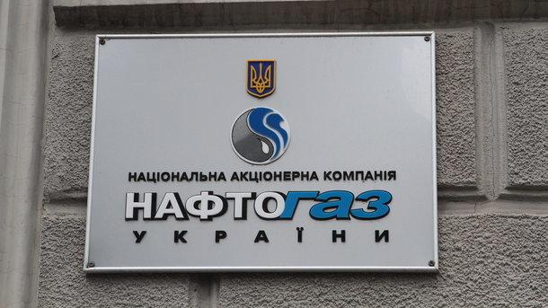 Нафтогаз потребовал от Российской Федерации 5 млрд долларов заактивы вКрыму