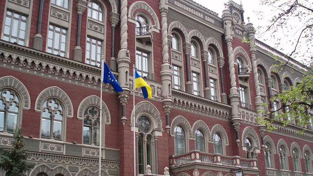 НБУ ждет замедления темпов роста экономики государства Украины
