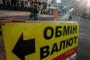 В Украине подскочил евро и вырос курс доллара