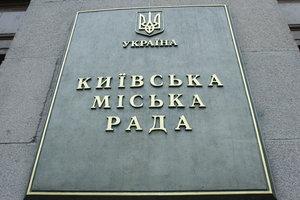 Киевлян запишут в специальный реестр